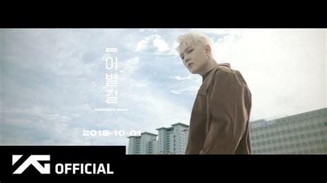 '이별길(goodbye Road)' Lyric Narration Video #1
