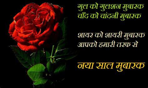 Happy New Year Shayari Sms In