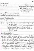 Formal Letter Writing In Marathi Language Formal Letter Leave Application Letter Format In Marathi Application Sample Job Application In Bangla Employment Application Leave Application Letter Format In Marathi Letter To