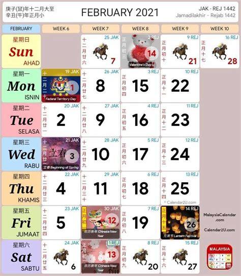 Calendar for the holy month of ramadan 1442 ah, 1429 baisakh, 2021 ad. Kalendar 2021 Cuti Sekolah Malaysia (Kalendar Kuda PDF)
