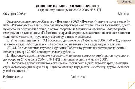 доп соглашение к трудовому договору об изменении реквизитов образец