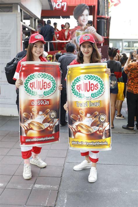 ซุปเปอร์กาแฟพร้อมดื่ม เดินสายให้กำลังใจคนไทยทั่วประเทศ