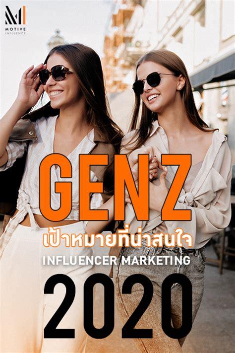 Gen Z เป้าหมายที่น่าสนใจของ Influencer Marketing ปี 2020