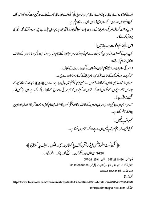 resume means in urdu appointment letter meaning urdu new appointment letter template format new appointment
