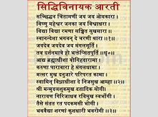 Shri Siddhivinayak Aarti,श्री सिद्धिविनायक आरती, Prayer to