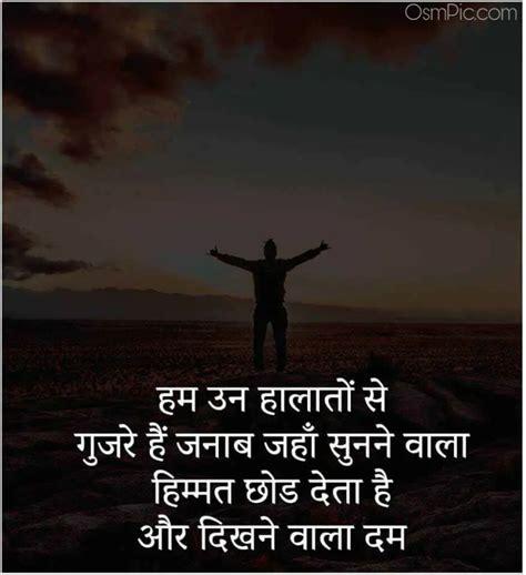 hindi royal attitude status images quotes dp