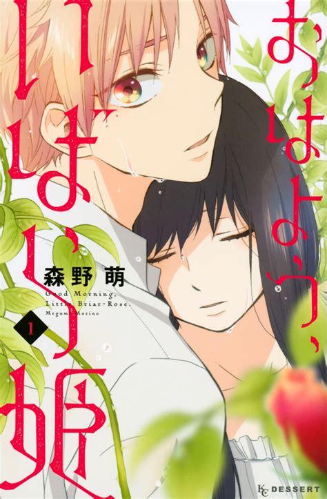 anime josei romance 2017 kodansha announces new manga titles for 2017 previews world