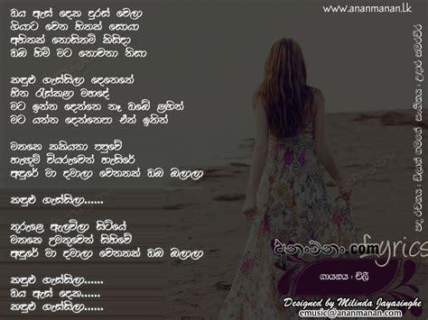 Chillie Thilanka Sinhala Song