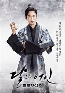 Scarlet Heart Ryeo Soo Ji