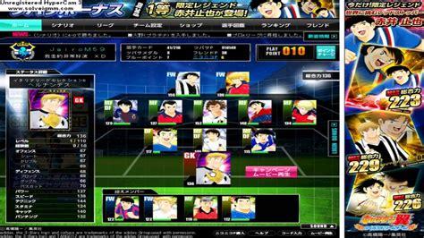 captain tsubasa tsukurou dream team  ultra dream
