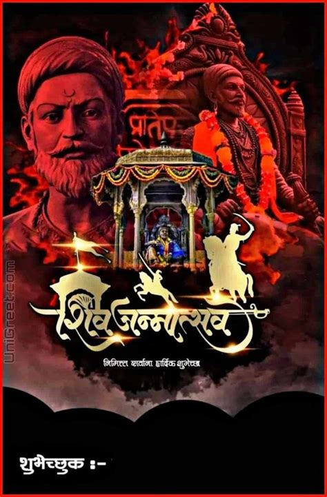shiv jayanti images wishes   banner background