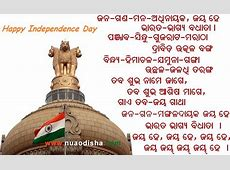 Happy Independence Day Odia Greetings Cards 2018