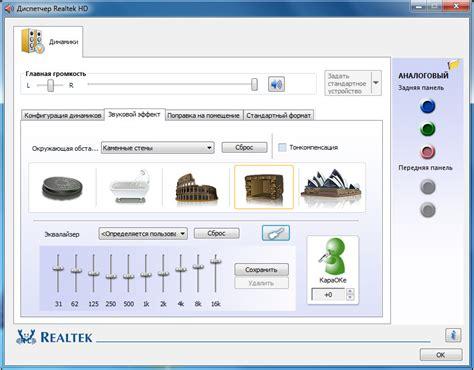 Realtek Ac97 Audio Driver скачать бесплатно — драйвер