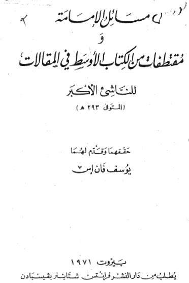 کتاب مسائل الامامه - ناشی اکبر - دانلود pdf - سایت آسمان کتاب