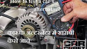 How To Test A Car Alternator