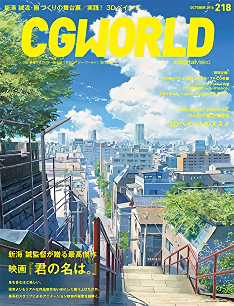 Kimi No Na Wa Another Sideearthbound Spin Novel Written By Arata Kanoh Kadokawa Sneaker Bunko Crunchyroll Quot Kimi No Na Wa Your Name Quot Novel