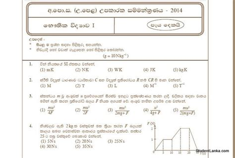 education ministry papers for gce a l 2014