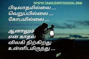 Love adamant ka... Tamil Angry Quotes