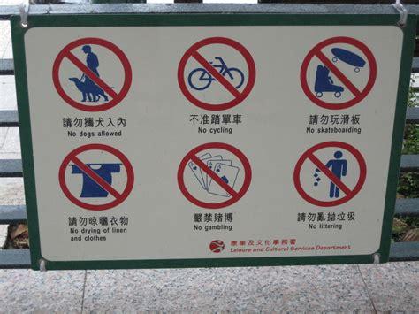 Fileprohibition Sign In Hongkong 2jpg