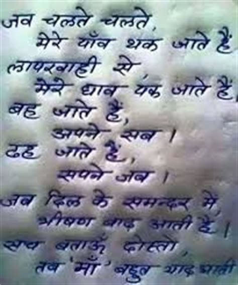 image result  maa  hindi poetry pinterest