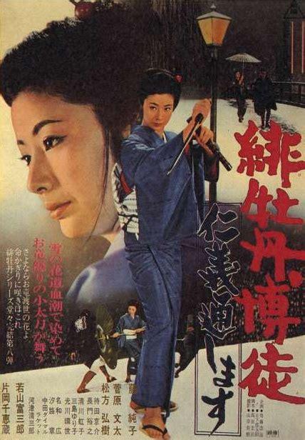 lady yakuza le code yakuza film  senscritique