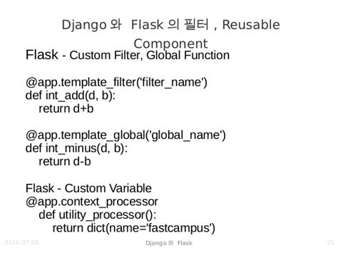 django templates context processor django와 flask