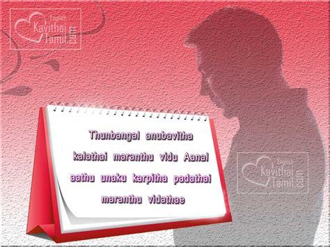 inspirational life kavithai thanglish images