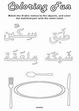 Ramadan Activities Coloring Quizzes Puzzles Muslim Forumotion Easelandink Puzzle sketch template