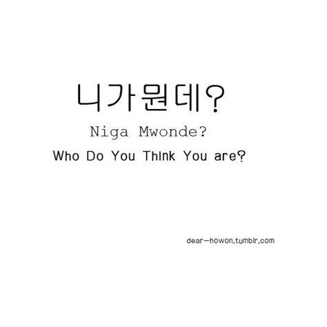 korean words tumblr   polyvore  images