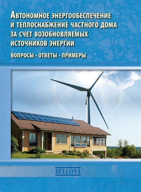 Возобновляемая энергия — википедия