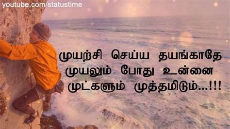 Life quotes in tamil new life quotes vijay sethupathi version | inspirational quotes in. 10+ Erfolgszitate auf Tamilisch - Erfolgszitat - Quoteslife99.com- 10+ Erfolgszitate In Tami ...