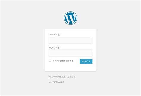 Wordpressのログイン方法とログインできない場合の解決法