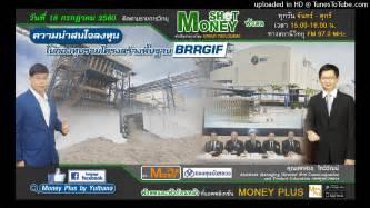 ความน่าสนใจลงทุนในกองทุนรวมโครงสร้างพื้นฐาน BRRGIF (18/07 ...
