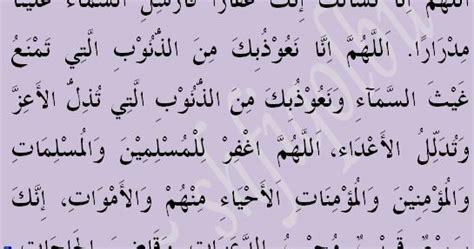 Shalat sunnat gerhana matahari disebut juga dengan shalat sunnat kusuf. Bacaan Doa Setelah Sholat Gerhana Bulan Lengkap - Kumpulan Doa Islami Terlengkap