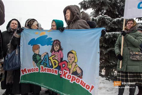 Faithful In Bogolyubovo Prayerfully Oppose Condom Factory