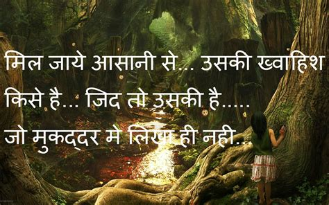 New Letest And Best Love Shayari Hd Photos And Hd