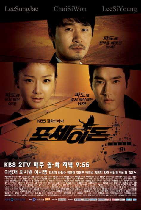 drama fans org index korean drama poseidon korean drama episodes english sub online free