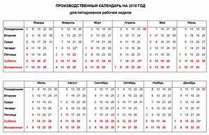 Производственный календарь 2018 с праздниками