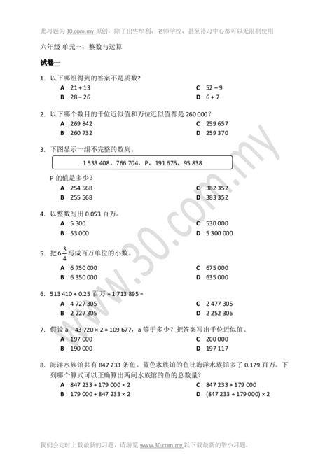 Sjkc math-standard-6-chapter-1-exercise-2
