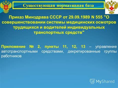 Приказ 302н приказ 302 н 302н Минздравсоцразвития о предварительных и периодических профосмотрах