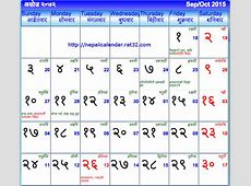 Nepali Calendar 2018 calendar with holidays