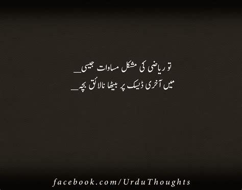 Funny Cover Photo For Fb In Urdu Impremedianet