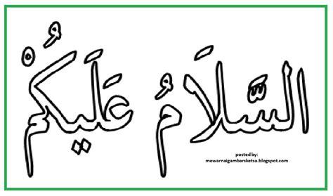 gambar kreasi kaligrafi arab ornamen simetri arabesques