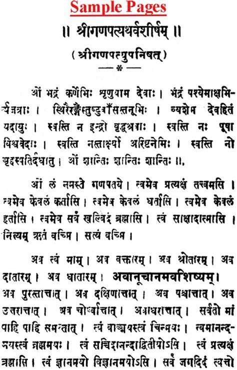 श्रीगणपत्यथर्वशीर्षम् देवीस्तोत्राणि आदित्यहृदयं च: - Shri