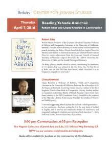 reading yehuda amichai robert alter chana kronfeld conversation