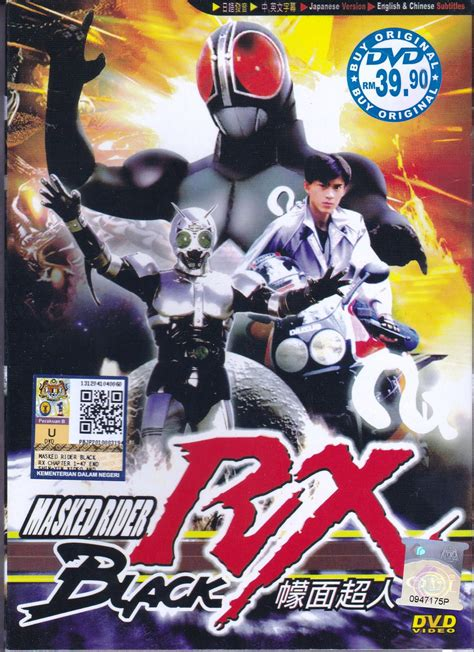 dvd kamen masked rider black rx vol 1 47end complete region all english sub dvd hd dvd