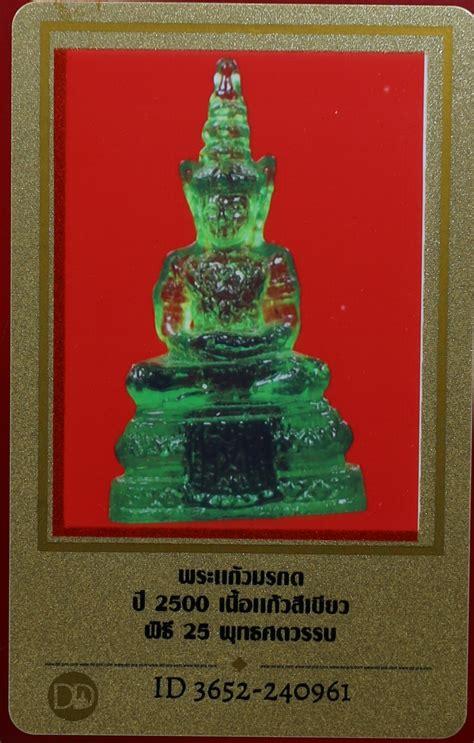จัดไป !! พระแก้วมรกต ปี2500 เนื้อแก้วสีเขียว พิธี 25 พุทธศต