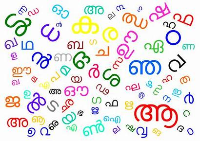 Malayalam Letters Collage Svg Alphabet Wikimedia Commons