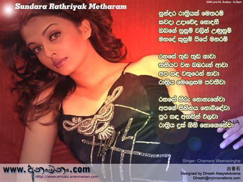 Sundara Rathriyak Metaram Kavada Udaweda Nodani