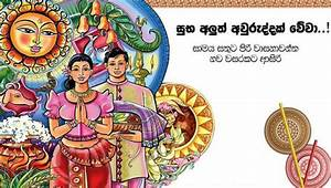 Sinhala Avurudu New Year 14 April 2018 Wallpapers, Images ...